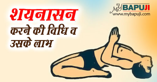 Shayana asana Steps and Health Benefits