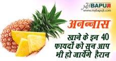 अनन्नास खाने के इन 40 फायदों को सुन आप भी हो जायेंगे हैरान | Ananas ke Fayde in Hindi