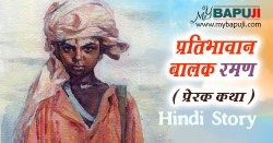 प्रतिभावान बालक रमण की प्रेरक कथा | Hindi Story