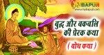 बुद्ध और बकबलि की प्रेरक कथा | Hindi Moral Story