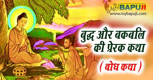 short stories in hindi ,hindi story, Hindi Moral Story