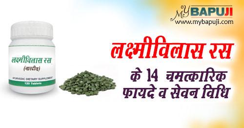 laxmi vilas ras benefits in hindi