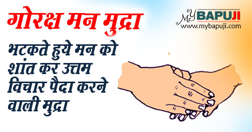 Goraksh man mudra ke labh in hindi