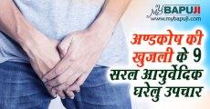 अण्डकोष की खुजली के 9 सरल आयुर्वेदिक घरेलु उपचार   Andkosh me khujli ke gharelu upchar