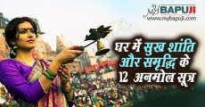 घर में सुख शांति और समृद्धि के 12 अनमोल सूत्र | Ghar me Sukh Shanti ke Liye Upay