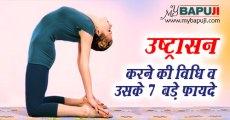 उष्ट्रासन करने की विधि व उसके 7 बड़े फायदे | Ustrasana Steps and Health Benefits