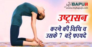 ustrasana ke fayde v labh in hindi