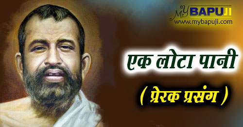 yek lota pani A great lesson from Ramkrishna Paramhansa hindi story