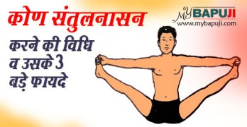 Kona santulana asana Steps and Health Benefits in hindi