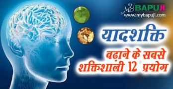 Yaad Shakti Badhaane ka Upaay How to Increase Memory Power