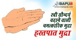 हस्तपात मुद्रा : स्त्री सौन्दर्य बढ़ाने वाली चमत्कारिक मुद्रा | Hastpata mudra Benefits in hindi