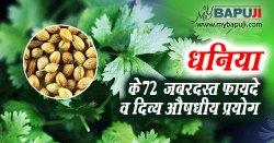 धनिया के 72 जबरदस्त फायदे व दिव्य औषधीय प्रयोग | Dhaniya ke Fayde in Hindi