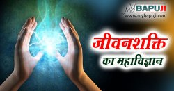 जीवनशक्ति का महाविज्ञान   Jeevan Shakti Ka Mahavigyan