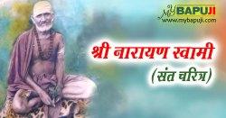 श्री नारायण स्वामी (संत चरित्र)- मधुर जीवन प्रसंग