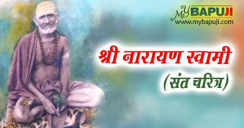 shri narayan swami motivational storie in hindi
