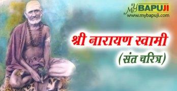 shri narayan swami motivational storie in hindi