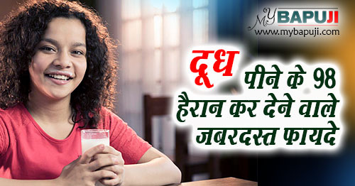 Doodh Pine Ke Fayde Benefits of Milk In Hindi