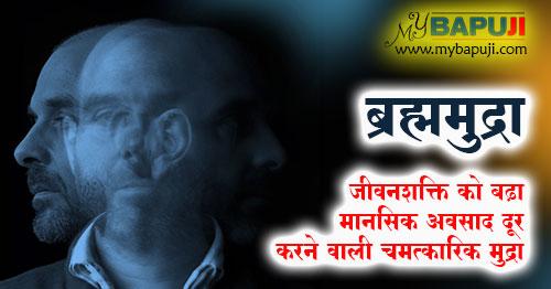 Brahma Mudra ke Labh Fayde Benefits in hindi
