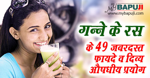 Ganne ke juice ke Fayde in hindi