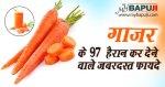 गाजर के 97 हैरान कर देने वाले जबरदस्त फायदे   Gajar ke Fayde in Hindi