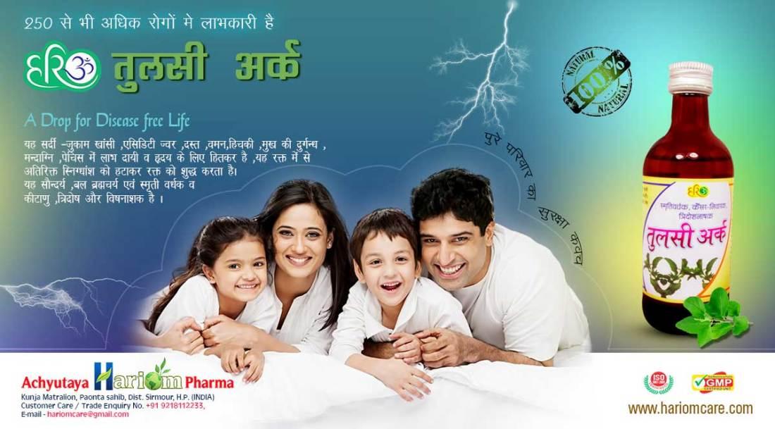 Achyutaya Hariom Tulsi Ark Useful in skin disease