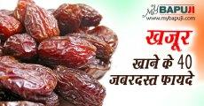 खजूर खाने के 40 जबरदस्त फायदे   Khajur Khane ke Fayde in Hindi