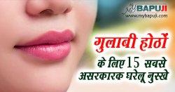खुबसूरत गुलाबी होठों के लिए 15 सबसे असरकारक घरेलू नुस्खे | Hoto ka kalapan dur karne ke upay