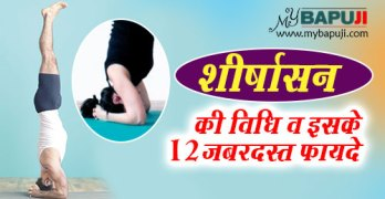 Shirshasana ke Fayde Benefits in hindi
