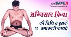 अग्निसार क्रिया की विधि व इसके 11 चमत्कारी फायदे   Agnisar Kriya Steps and Health Benefits