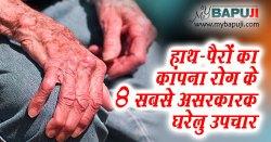 हाथ-पैरों का कांपना रोग के घरेलू उपचार | Hath-pairon ka Kapna Rog ka Ilaj