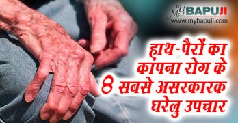 Hath pairon ke kapne ka ilaj in hindi