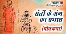 संतों के संग का प्रभाव (बोध कथा)   Motivational Story in Hindi