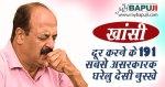 खांसी दूर करने के 191 सबसे असरकारक घरेलु देसी नुस्खे | Khansi ke Gharelu Upay in Hindi