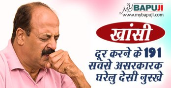 Khansi cough ke Gharelu Upay in Hindi