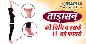 Tadasana ke Fayde Benefits in hindi