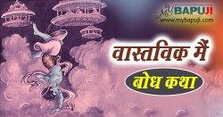 वास्तविक मैं (बोध कथा) | Motivational Story in Hindi
