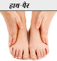 हाथ-पैर hath pair ke Rogo ka Gharelu Upchar Nuskhe in hindi