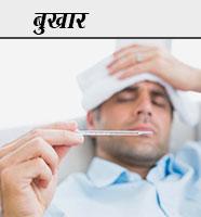 बुखार Bukhar (Fever) ka Gharelu Upchar Nuskhe in hindi