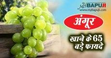 अंगूर खाने के 65 बड़े फायदे   Angur khane ke fayde in Hindi