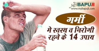 Garmi Se Bachne ke Upay Health Tips For Summer