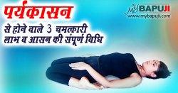 पर्यंकासन से होने वाले 3 चमत्कारी लाभ व आसन की संपूर्ण विधि | Health Benefits of Paryankasana