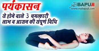 Paryankasana ke Fayde Health Benefits in hindi