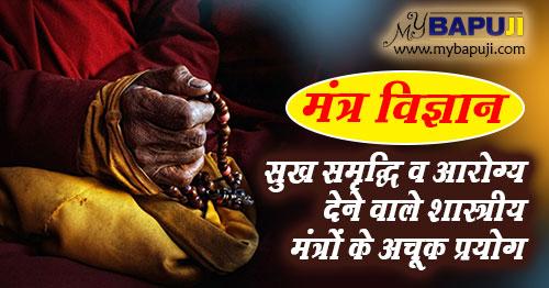 sukh samridhi ke liye mantra vigyan