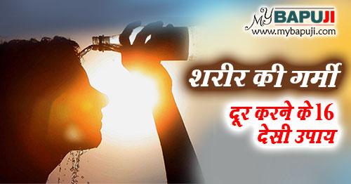 garmi dur karne ke desi nuskhe in Hindi
