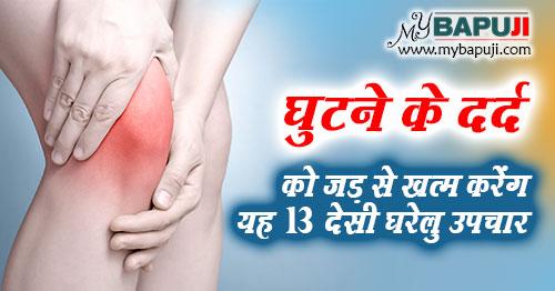 Ghutno ka Dard ka ilaj knee pain treatment in hindi