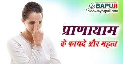 प्राणायाम के फायदे और महत्व | Pranayam ka Mahatva aur fayde