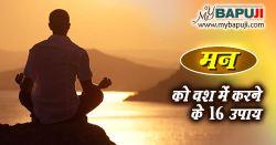 मन का स्वरूप और इसे वश में करने के 16 उपाय   Man ko Vash me karne ka Upay