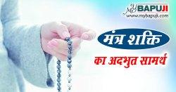 मंत्र शक्ति का अदभुत सामर्थ   Mantra Shakti ka Adbhut Samarth