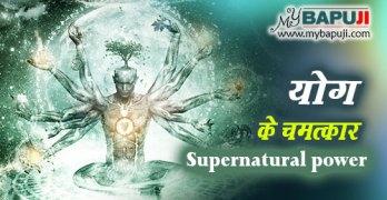 yog ke chamatkar Supernatural power
