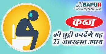 Pet saaf karne ke upay in hindi